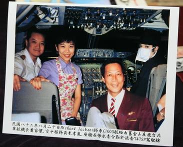 Пилот рейса мистер Као и бортпроводники Чжу и Чжанг с Майклом