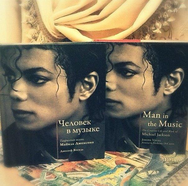 Музыка и Майкл