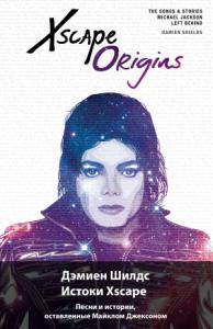 Истоки Xscape: Песни и истории, оставленные Майклом Джексоном